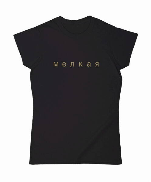 """T-krekls """"МЕЛКАЯ"""""""